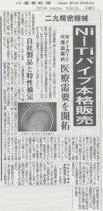 日刊産業新聞2013年8月6日 二九精密機械工業