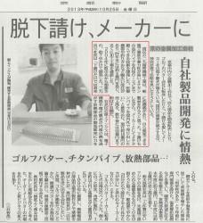 京都新聞2013年10月25日 二九精密機械工業