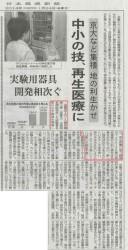 日本経済新聞2014年1月24日 二九精密機械工業株式会社