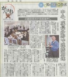 産經新聞2014年2月3日 二九精密機械工業