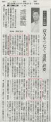 朝日新聞2014年3月21日 二九精密機械工業株式会社
