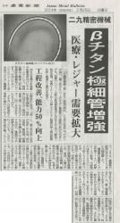 日刊産業新聞2014年3月25日 βチタンパイプ 二九精密機械工業