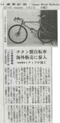 日刊産業新聞2014年4月2日 チタン製自転車 二九精密機械工業