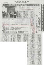中小企業振興新聞2014年6月15日 ものづくりプリンセスコンテスト 準グランプリ受賞 二九精密