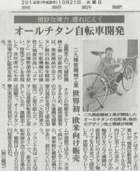 京都新聞(経済版)2014年10月21日 二九精密
