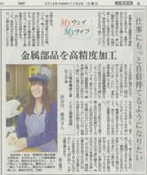 京都新聞日曜経済2014年11月2日 二九精密