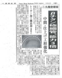 日刊産業新聞(2016年2月4日)に当社の紹介記事が掲載されました。