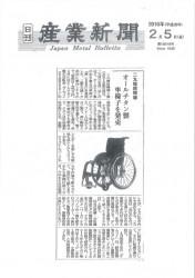 オールチタン製 車椅子を発売