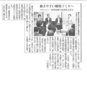 京都新聞(2018年6月14日)に記事が掲載されました。