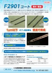 F2901コート 1μm以下の透明なフッ素皮膜を低温で焼成(RoHS・REACH適合)