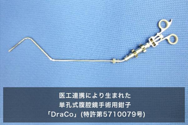 医工連携により生まれた 単孔式腹腔鏡手術用鉗子 「DraCo」(特許第5710079号)