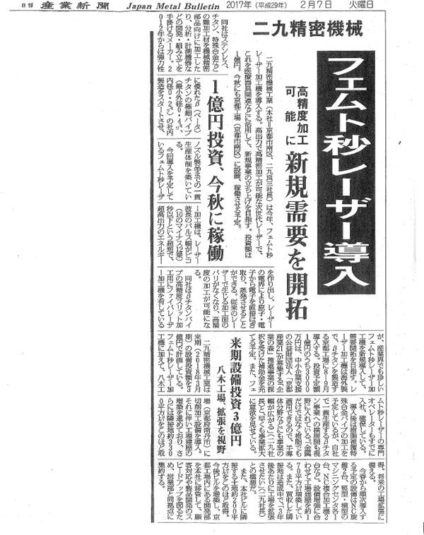日刊産業新聞(2017年2月7日)に記事が掲載されました