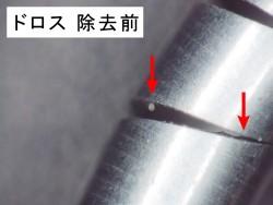 レーザー加工 ドロス除去前 二九精密機械工