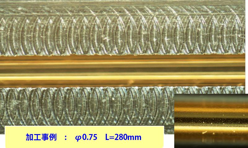 内径金メッキ 加工事例:φ0.75 L=280m 二九精密