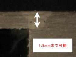 約1.5mm深さまで溶接可能(写真は0.5mm) 二九精密機械工業
