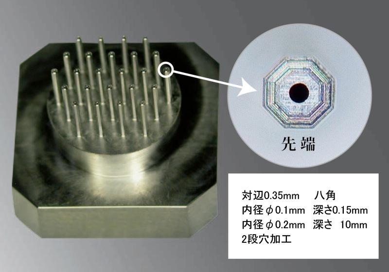 チタン一体型ノズル 二九精密機械工業