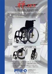 禅 ZEN 折りたたみ車椅子 二九精密機械工業