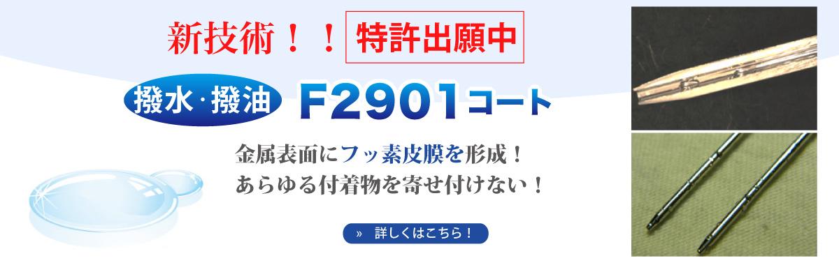 F2901コート